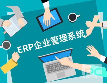 ERP企业管理系统